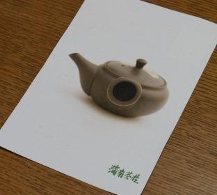 茶処-16.JPG